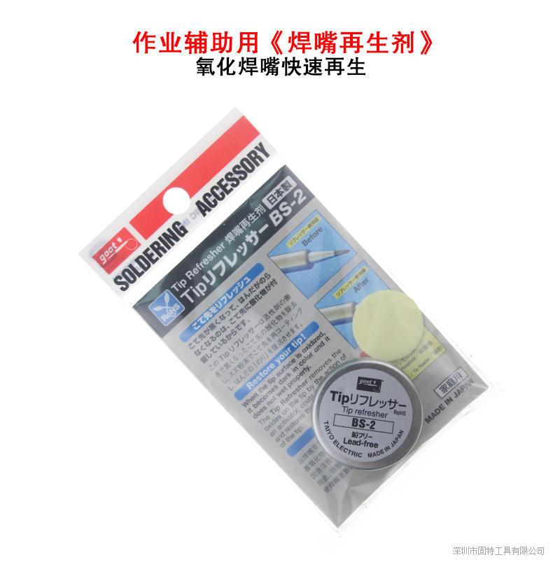 日本进口GOOT焊嘴去氧化再生剂