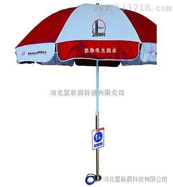 静电释放报警太阳伞