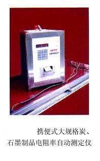 石墨制品电阻率测定仪