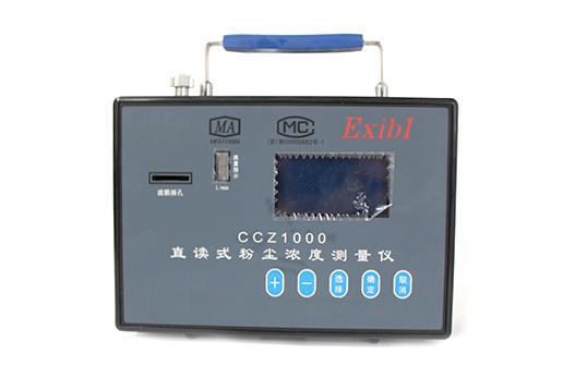 直读式粉尘浓度测量仪XC/Z1000