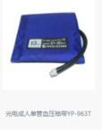 光电成人单管血压袖带YP-963T
