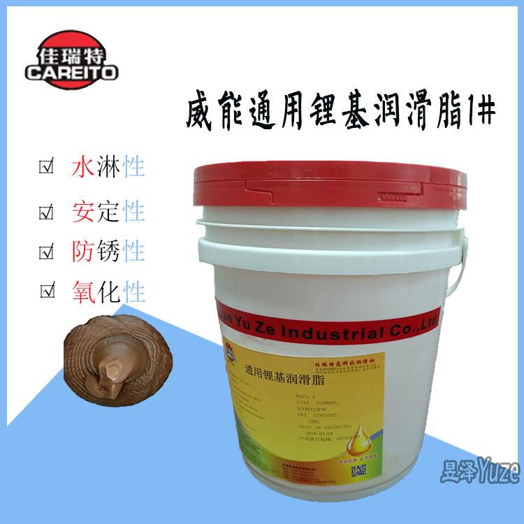 佳瑞特威能通用锂基润滑脂1#黄油轴承锂基润滑脂15KG装
