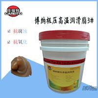 佳瑞特博纳极压高温润滑脂EP3耐高温油脂黄油15KG