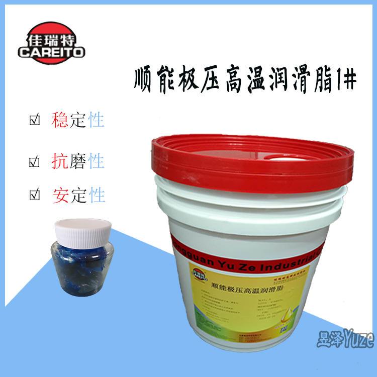 佳瑞特顺能极压高温润滑脂EP1轴承润滑脂15KG黄油机专用