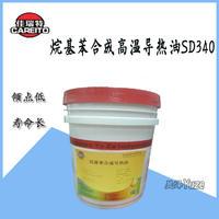 佳瑞特SD340反应釜专用烷基苯合成高温导热油18L