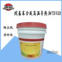 佳瑞特TD320锅炉反应釜专用烷基苯合成高温导热油18L