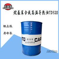 东莞厂家批发烷基苯合成高温导热油TD320锅炉反应釜专用200L