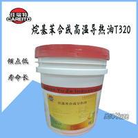 佳瑞特烷基苯合成高温导热油T320锅炉有机热载体专用传热油