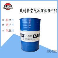 佳瑞特空气压缩机油P150风利格P系列200L往复式空压机专用机油厂家直销
