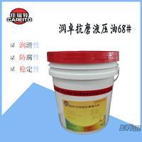 抗磨液压油200L佳瑞特润卓HD68无灰液压油工业润滑油批发