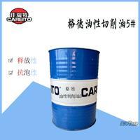 广州CNC机床加工专用格德油性切削油5#佳瑞特200L