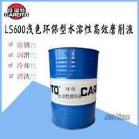 厂家直销LS600浅色环保型磨削液磨床铣床CNC加工专用佳瑞牌200L