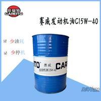 赛威发动机油C15W-40佳瑞特叉车柴油汽油汽车佛山工业润滑油200L