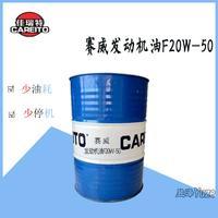多功能赛威发动机油F20W-50佳瑞特发动机润滑油200L厂家特惠