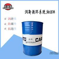 润斯68循环油佳瑞特高速系统循环油深圳工业润滑油200L