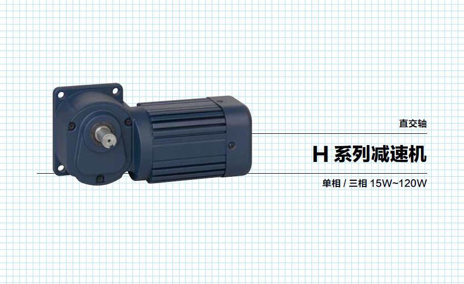 直交轴H系列单相/三相15W~120W