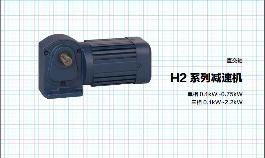 直交轴H2系列减速机单相0.1KW~0.75KW三相0.1KW~2.2KW