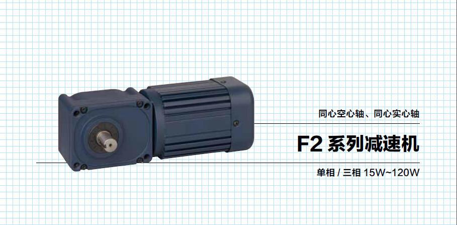 同心空心轴、同心实心轴F2系列单相/三相15W~120W