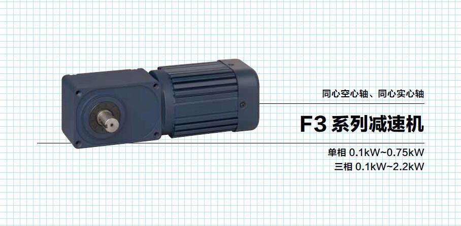 同心空心轴、同心实心轴F3系列单相0.1KW~0.75KW三相0.1KW~2.2KW