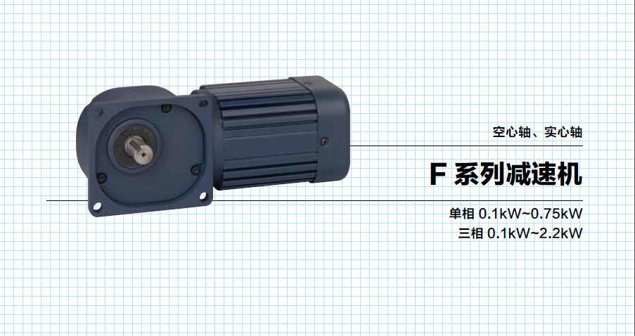 空心轴、实心轴F系列单相0.1KW~0.75KW三相0.75KW~2.2KW