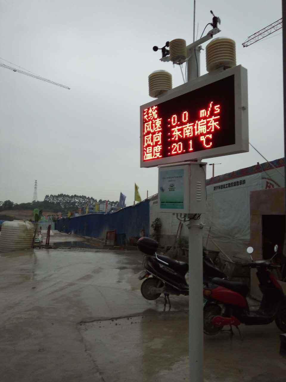 高明区扬尘PM2.5、PM10在线监测设备