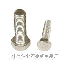 M4 M5 304不銹鋼外六角螺絲 螺栓*8-10-12-16-20-25-30-50mm M4*8 10 12 16 20 25 30 35 40 45 50  M5*8 10 12 16