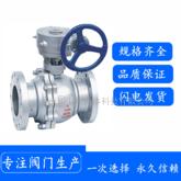 Q341F•●、Q341Y 型 PN16~PN40 蜗杆传动球阀 不锈钢球阀