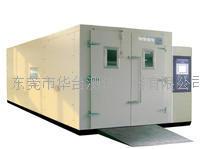 步入式高低溫循環試驗室