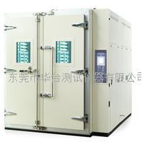 步入式恒溫恒濕試驗箱_步入式高低溫試驗箱_步入式高低溫濕熱試驗箱