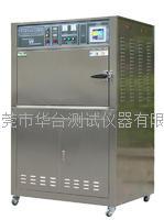 UV紫外線加速耐候試驗箱