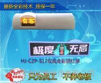 恒佳誠信專業生產車頂雙面屏高亮度防水 出租車led頂燈顯示廣告屏 p7.62
