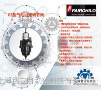 Fairchild美國仙童 63/64A/65A系列 仙童氣動過濾調節閥 供氣調節閥