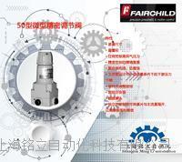 Fairchild美國仙童 50/50BP系列 微型精密調節器 美國微型精密調節閥
