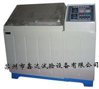 盐雾试验箱、盐雾腐蚀试验箱-租赁 YWX/Q