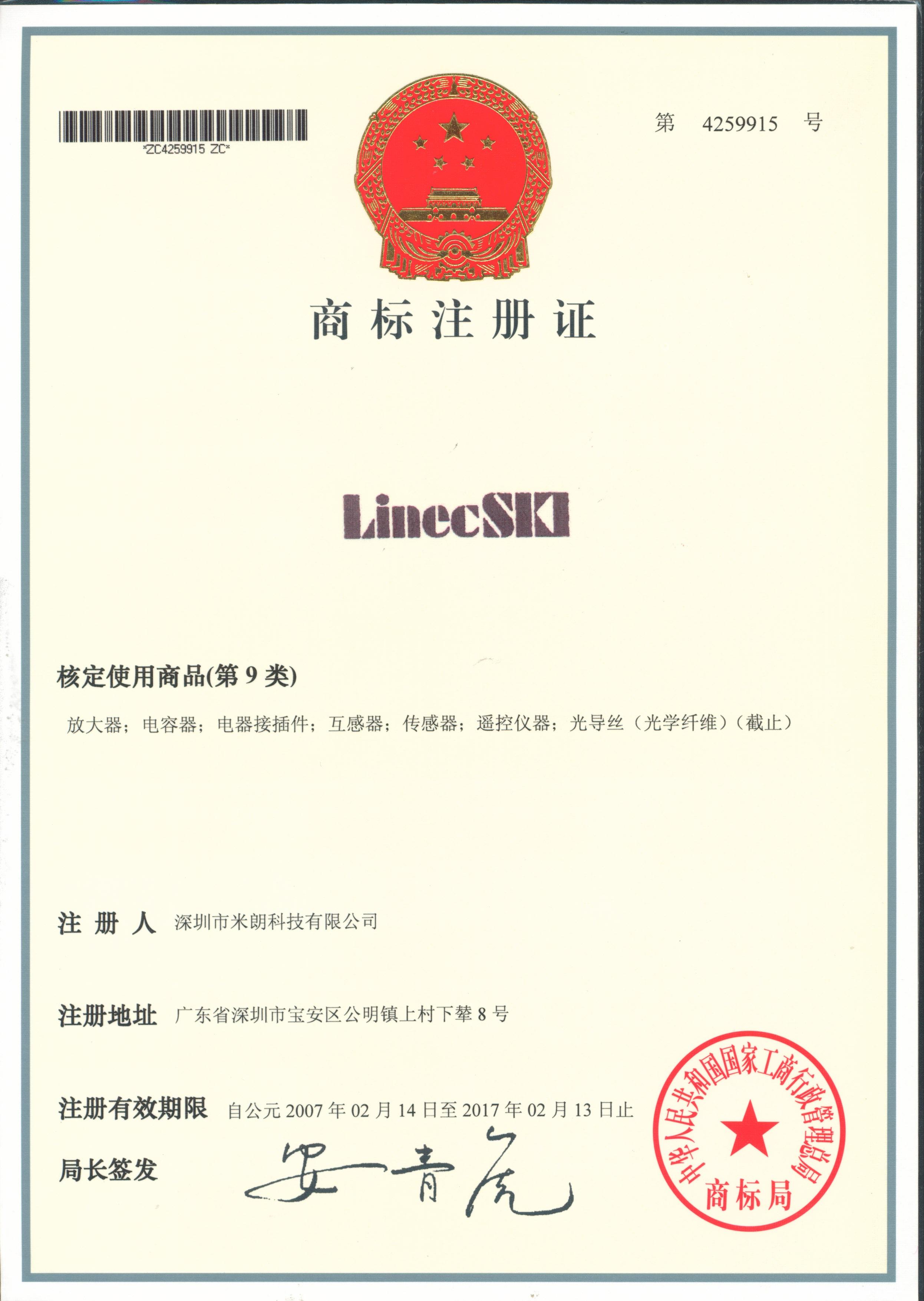 萊茵商標證書