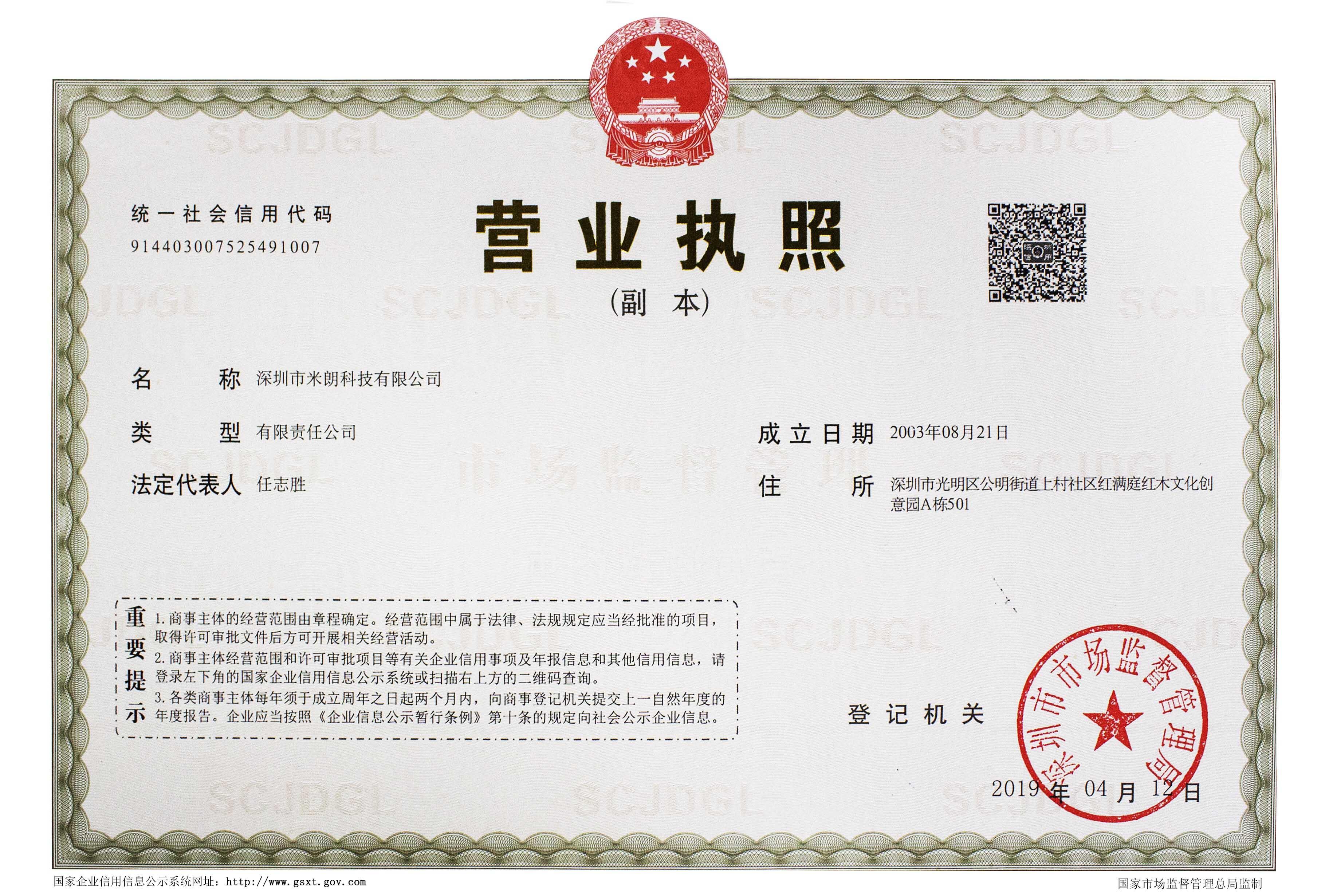深圳米朗公司營業執照