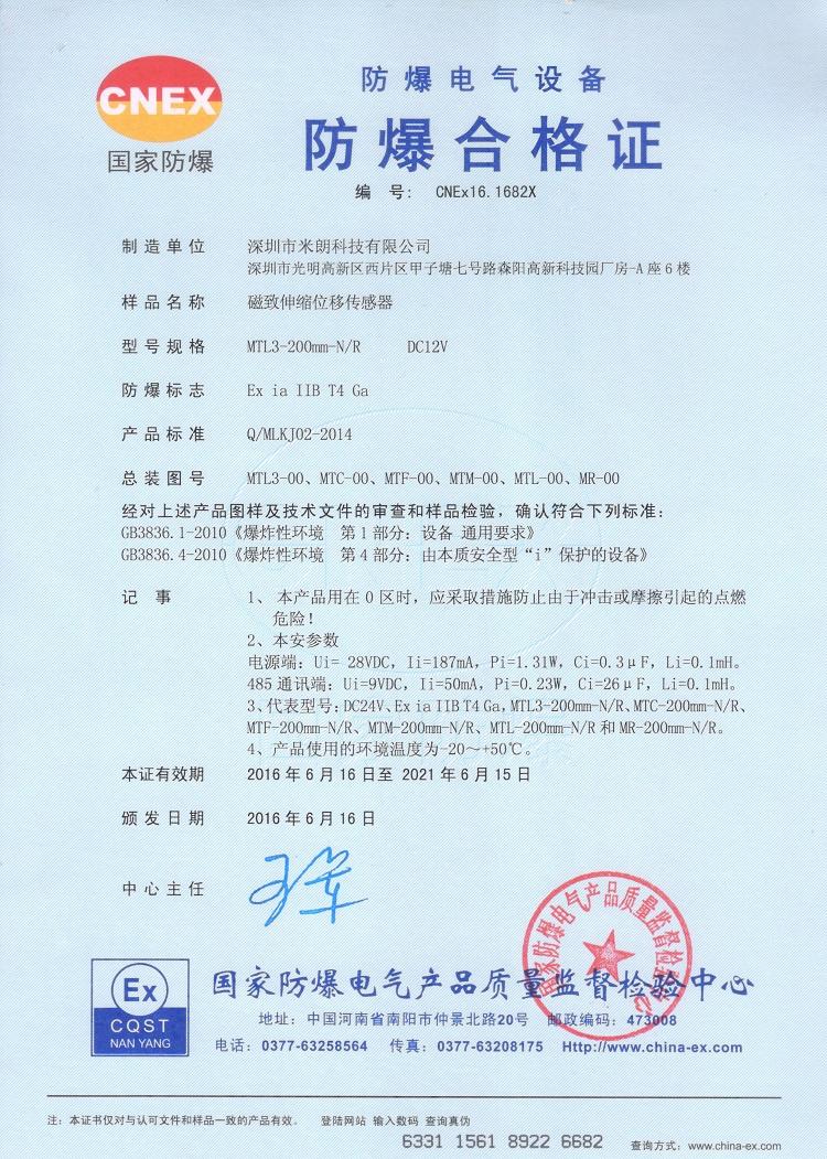MTL3 RS485輸出本安認證