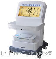 中醫體質辨識儀 XCZY-A