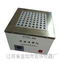 恒溫消解儀 DTD-60