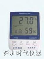CTH-608温湿度表(价格特优)