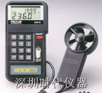 台湾泰仕AVM-05风速计,AVM-07风速仪