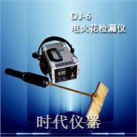 DJ-6(A)电火花检漏仪