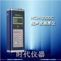 HCH-2000C型超声波测厚仪