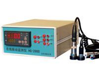 HG-2800系列在线振动监测仪