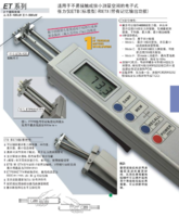 施密特 schmidt ETB-200 电子式张力仪  ETB-200