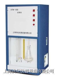定氮仪 ATN-100型