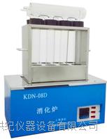 井式数显温控消化炉 KDN-D系列