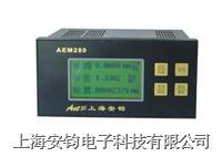 AEM系列智能流量积算仪 AEM系列智能流量积算仪