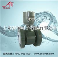安钧供应硫酸铝电磁流量计,电磁流量计厂家,流量计厂家 AMF系列
