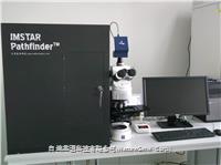 IMSTAR全自动染色体扫描分析系统 Pathfinder Karyo